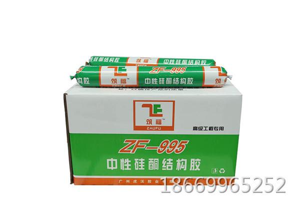 ZF-995中性硅酮结构胶