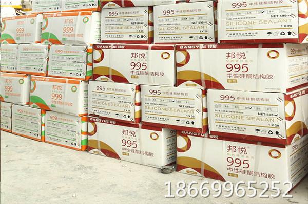 邦悦995中性硅酮结构胶