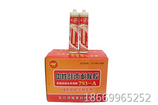 HF-793中性硅丙耐候胶