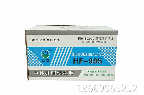 HF-995中性硅酮结构胶