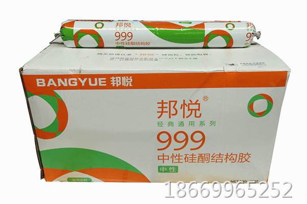 999中性硅酮结构胶