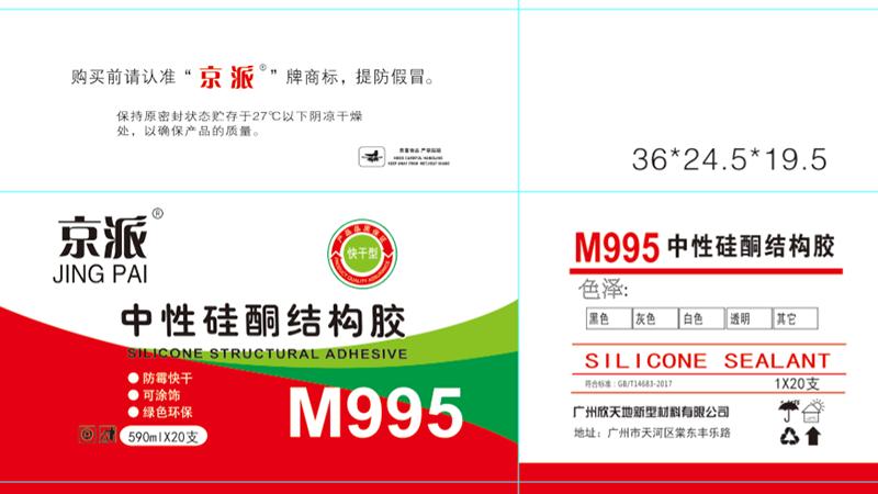 M995中性硅酮结构胶