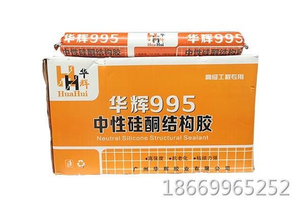 华辉995中性硅酮结构胶