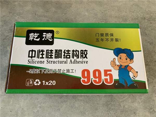 995中性硅酮结构胶